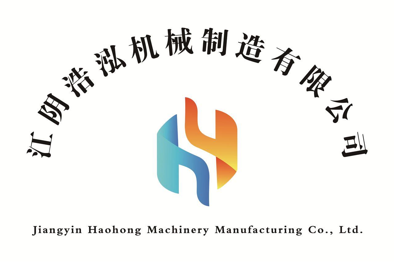 江阴浩泓机械制造有限公司