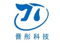 苏州晋彤机械科技有限公司