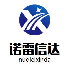 天津诺雷信达科技有限公司