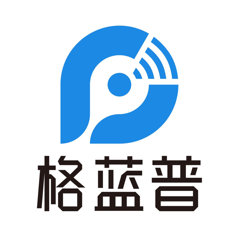 山东格蓝普物联科技有限公司