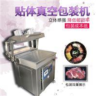 全自动贴体膜真空包装机| 托盒覆膜贴体机-|