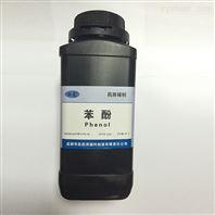 药用级苯酚供应_-_ 原料药标准|__ 资质齐全-_|