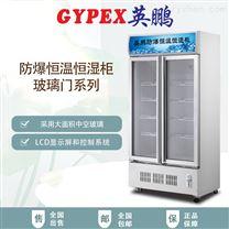 惠州700L防爆恒溫恒濕柜