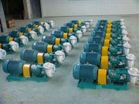氟塑料合金泵 离心泵 安徽厂家