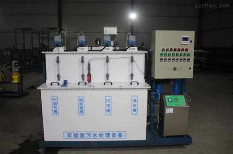 原平化验机构实验室污水处理设备