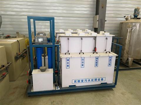 偏关研究机构实验室污水处理设备