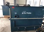 屠宰厂印刷厂溶气式气浮机设备厂家直销