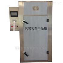 臭氧滅菌干燥箱