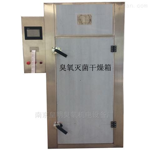 臭氧灭菌干燥箱
