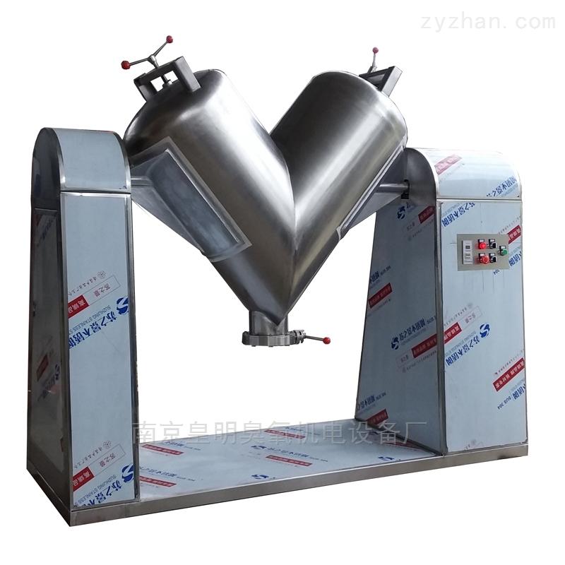 皇明工业高效变频V型混合机2500L
