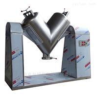 v型混合机300L 干粉颗粒高效混合设备