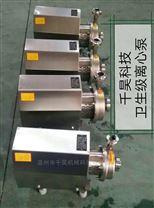 QHWP衛生級離心泵