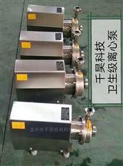 QHWP卫生级离心泵