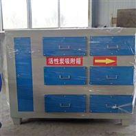 新型活性炭吸附環保箱 噴漆 橡膠 所料專用