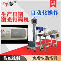 药品包装盒流水线激光喷码机生产日期打码机