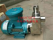 卫生级自吸泵 甲醇输送泵 防爆乙醇泵
