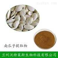 南瓜籽提取物  蛋白