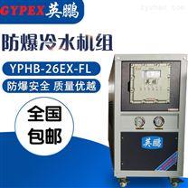 风冷式防爆冷水机220V/380V电压机组