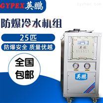太原化工厂防爆冷水机25匹非标定制