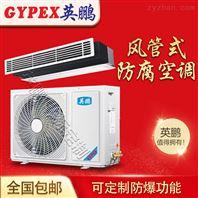 英鹏防腐空调风管机3匹KFR-7.5G