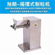 304不銹鋼制藥工業專用搖擺式制粒機