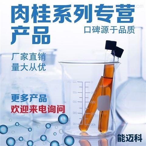 肉桂酸钠供应商直销肉桂系列