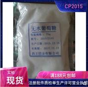 西安供应医药用级75g试验用无水葡萄糖
