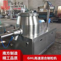 固体饮料高速湿法混合制粒机