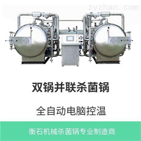 黑龙江食品机械杀菌锅衡石机械灭菌设备