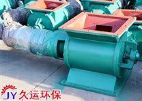 卸料器图片  久运环保机械