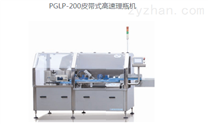 PGLP-200皮带式高速理瓶机
