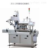 ZCG-200直線式搓蓋機