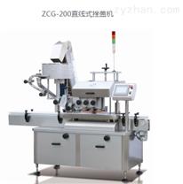 ZCG-200直线式搓盖机