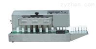 连续式电磁感应封口机