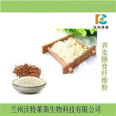 热销 荞麦膳食纤维素粉  包邮