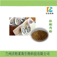 牡蛎壳粉 牡蛎提取物10:1  兰州沃特莱斯