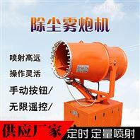 煤場除塵方案 60米除霾神器霧炮機