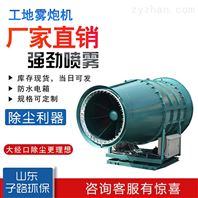 30米射霧器 小型除塵風機價格 構成 圖片