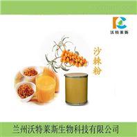 黄酮类  沙棘黄酮20  沙棘异鼠李素5