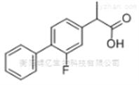 氟比洛芬原料藥采購條件及出口規范詳情