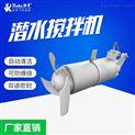 综合调节池潜水搅拌机