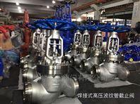 焊接式高壓波紋管截止閥