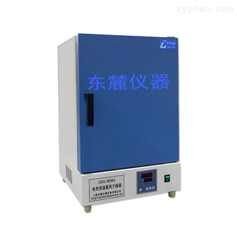 定制标准鼓风干燥箱实验箱