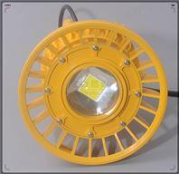 印刷廠專用LED防爆燈 免維護防爆LED燈