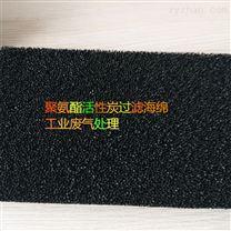 活性炭过滤棉网蜂窝状纤维毡海绵体网除异味