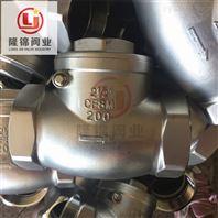 供應 臥式止回閥 304不銹鋼材質 內螺紋