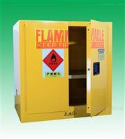 易燃液体储存柜