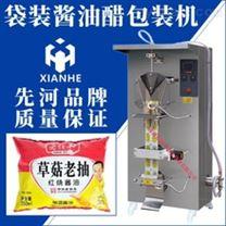 代装酱油醋包装机牛奶灌装机液体封口机先河