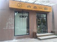 金华原料仓储冷库工程
