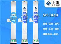 河南全自动身高体重测量上禾SH-500A